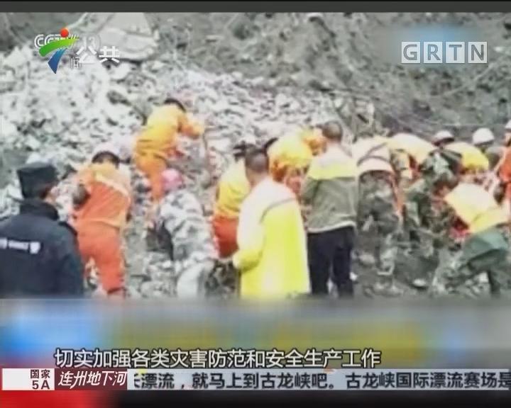 四川阿坝茂县山体垮塌 村庄被埋