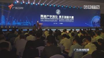 首届中国高校科技成果交易会在惠州开幕