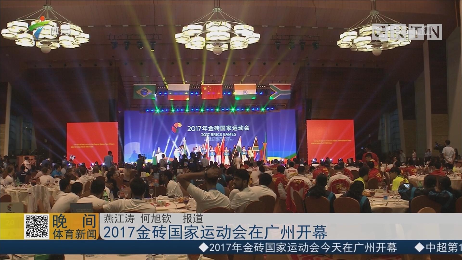 2017金砖国家运动会在广州开幕
