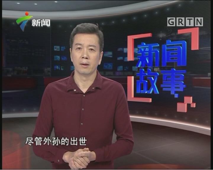 [2017-06-23]新闻故事:父亲的面子