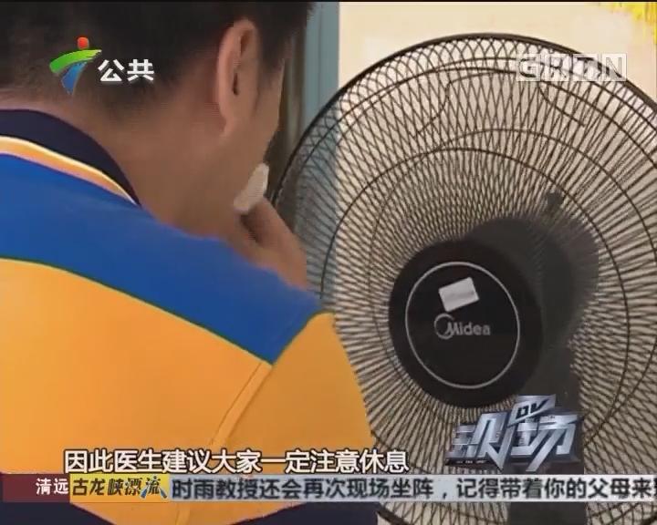 女子醒来出现面瘫 炎夏吹空调风扇要当心