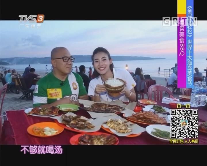 世界十大海岛美食节——美景美食BBQ