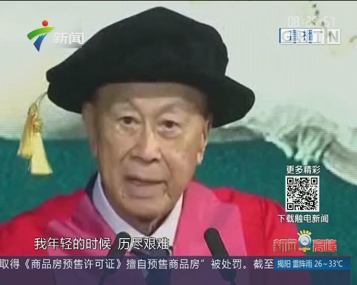 汕头大学:李嘉诚在毕业典礼上精彩演讲:愿力人生