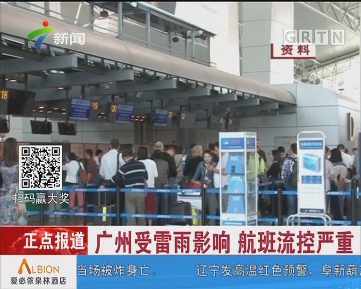 广州受雷雨影响 航班流控严重