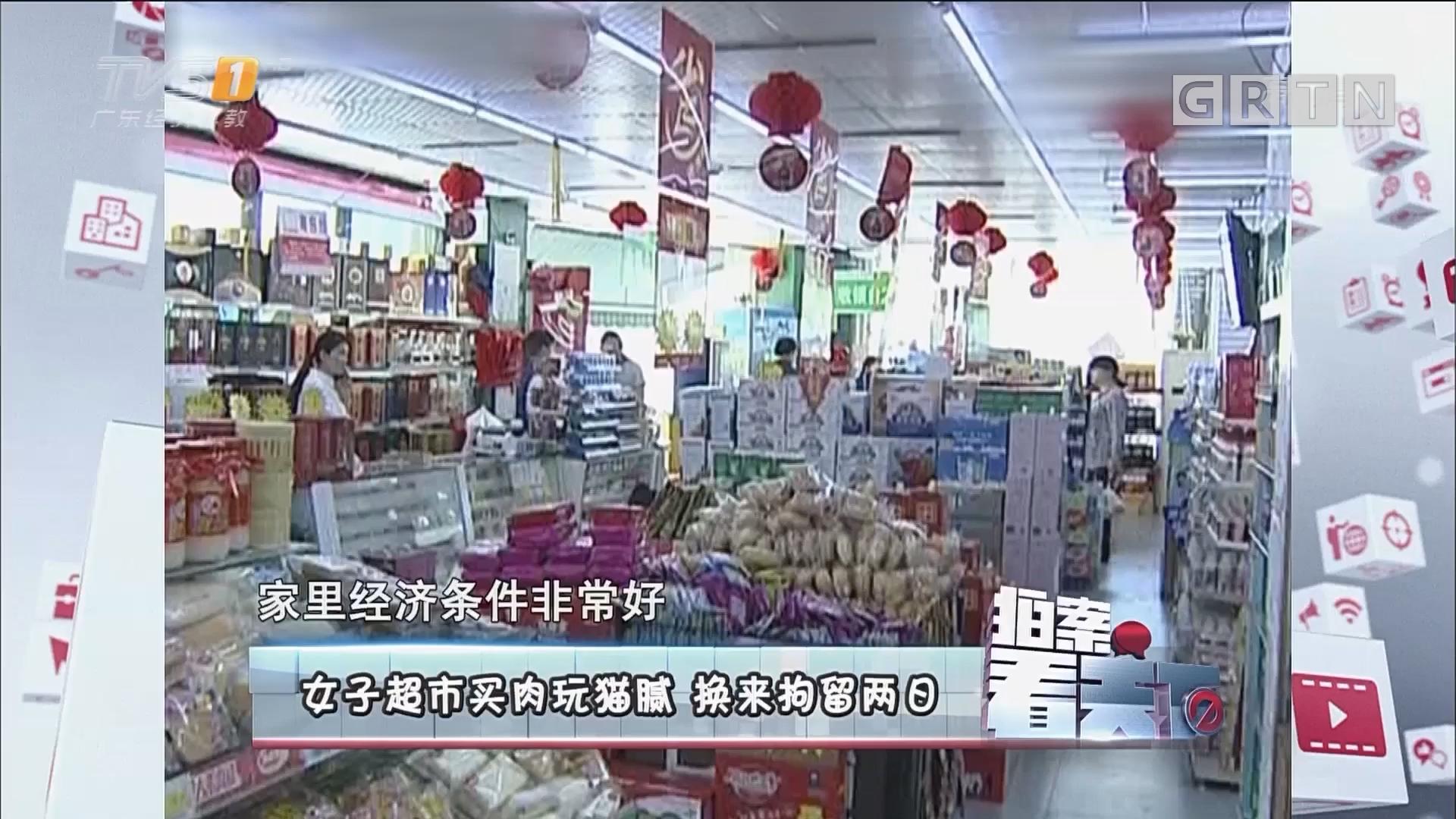 [HD][2017-06-14]拍案看天下:女子超市买肉玩猫腻 换来拘留两日