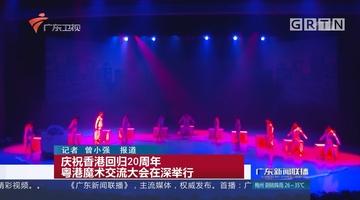 庆祝香港回归20周年 粤港魔术交流大会在深举行