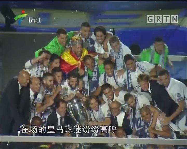 马德里举行皇马欧冠夺冠庆典