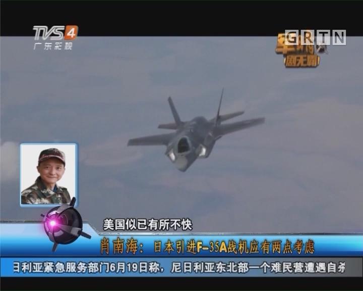 [2017-06-20]军晴剧无霸:超级战事:日本公开首架本土组装的F-35A