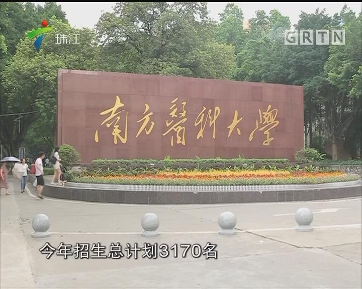 南医大广东招生1777人 新增儿科助产科等专业