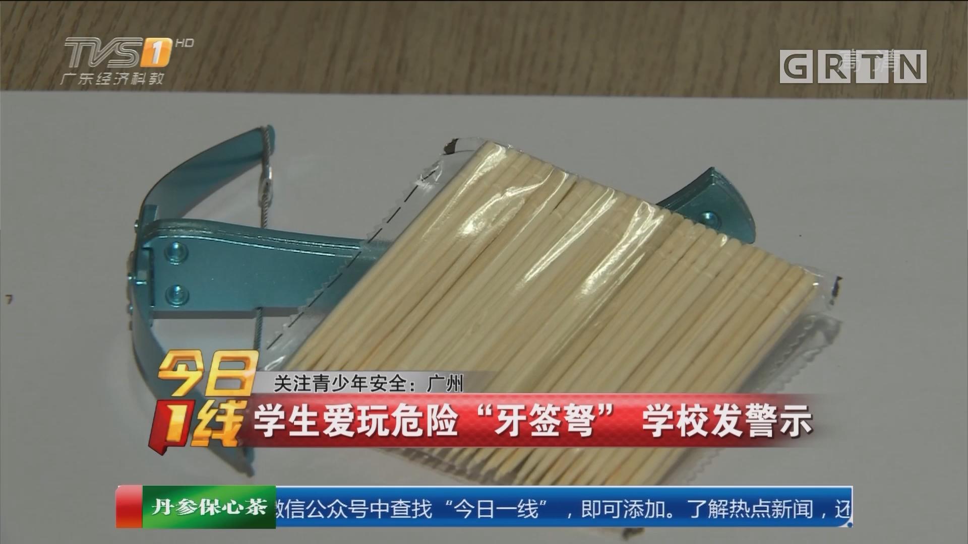 """关注青少年安全:广州 学生爱玩危险""""牙签弩"""" 学校发警示"""
