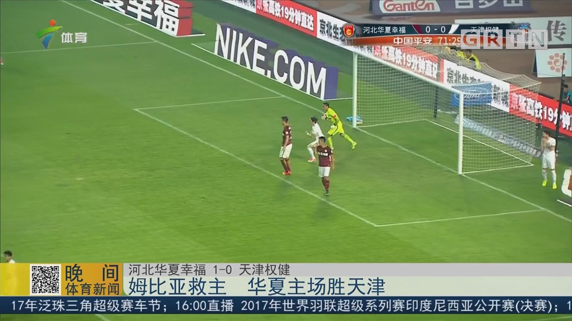 姆比亚 华夏主场胜天津