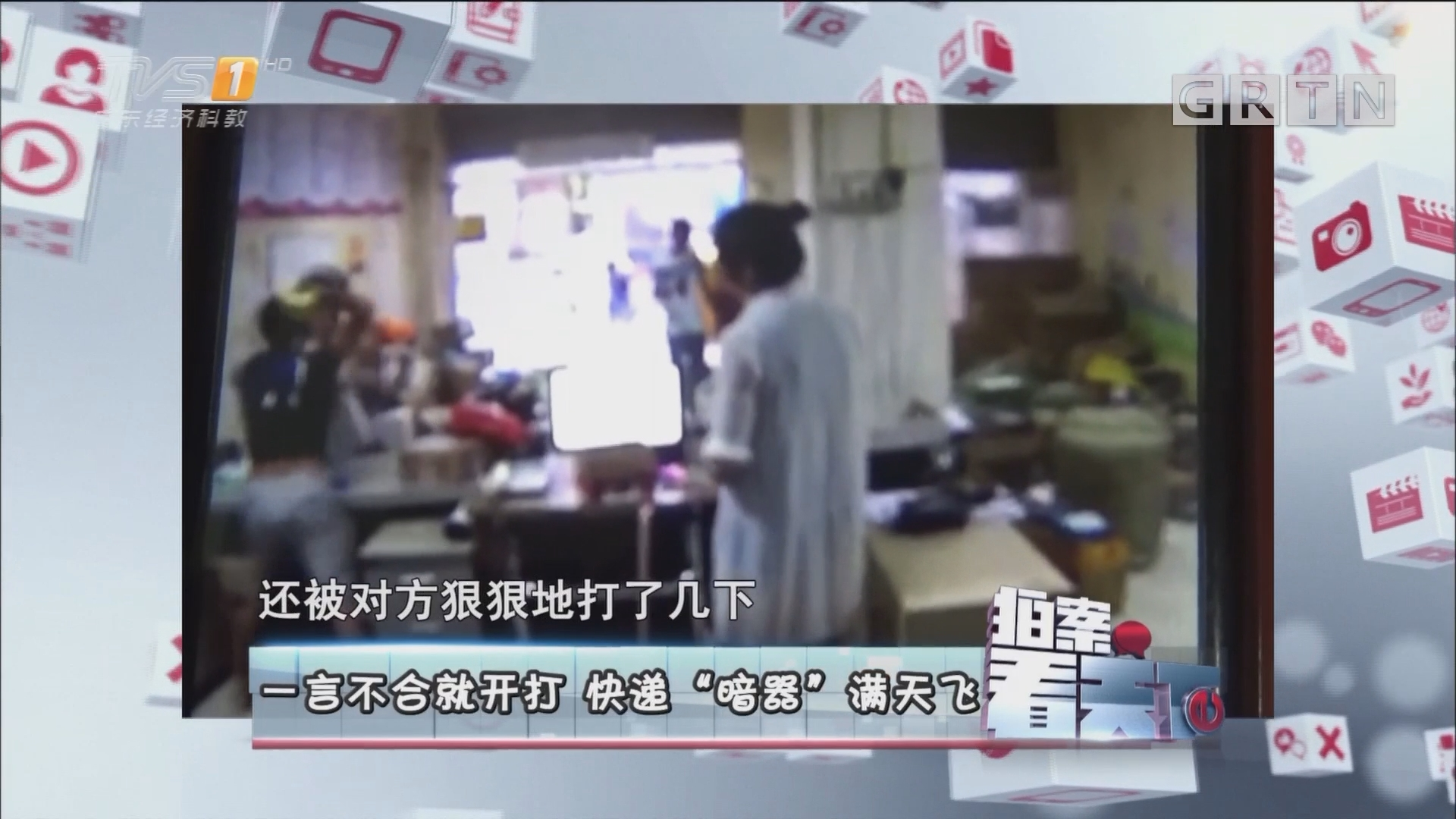 "[HD][2017-06-09]拍案看天下:一言不合就开打 快递""暗器""满天飞"