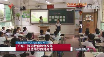 广东:深化教育综合改革 打造南方教育高地