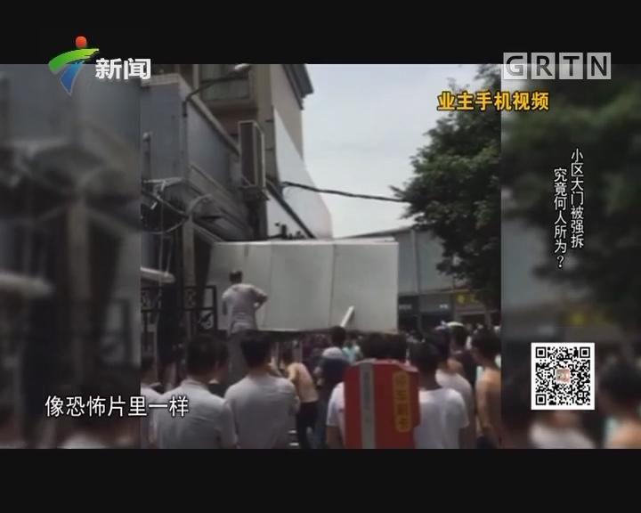 [2017-06-27]社会纵横:小区大门被强拆 究竟何人所为?