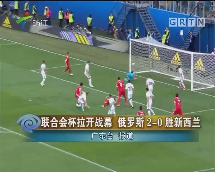 联合会杯拉开战幕 俄罗斯2—0胜新西兰