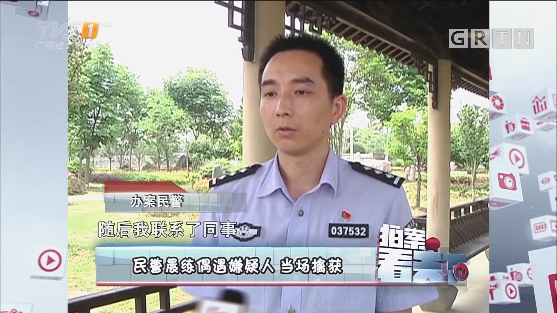 [HD][2017-06-05]拍案看天下:民警晨练偶遇嫌疑人 当场擒获