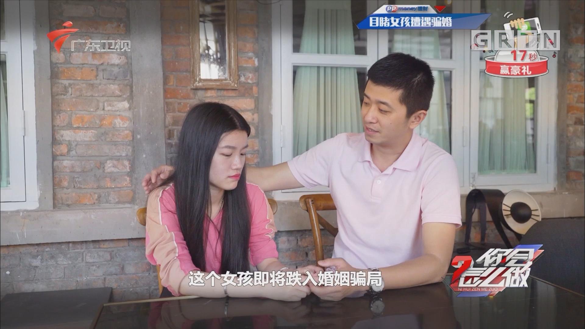 [HD][2017-06-29]你会怎么做:目睹女孩遭遇骗婚