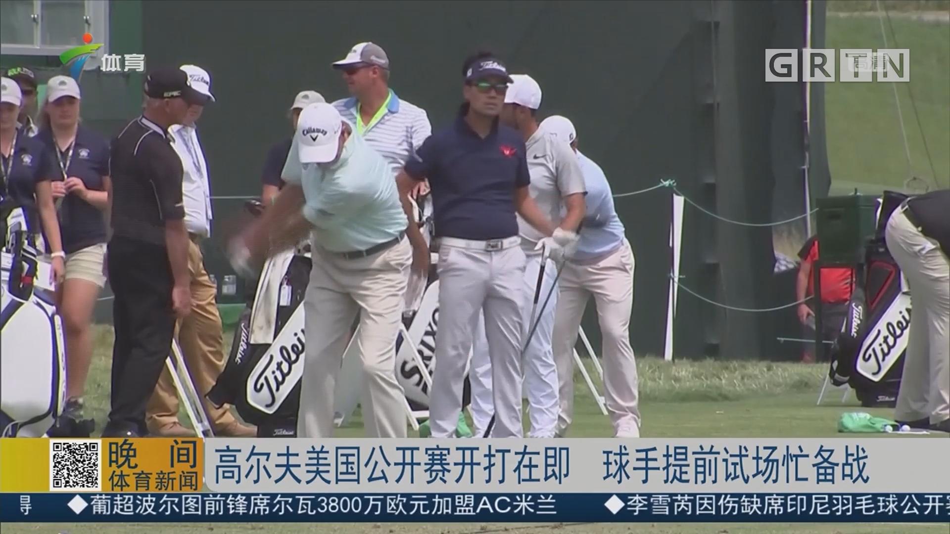 高尔夫美国公开赛开打在即 球手提前试场忙备战