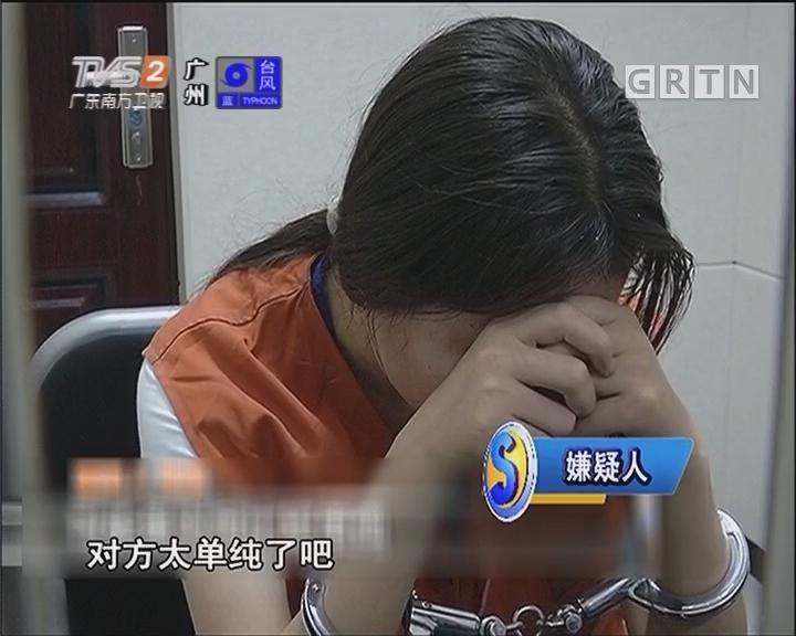 """女子网恋认识""""飞行员""""竟是女子身"""