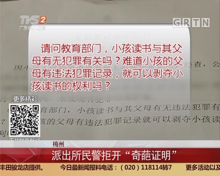 梅州:小孩入学要家长无犯罪?