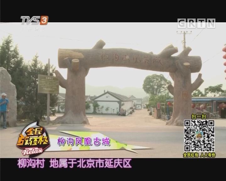 草原天路之旅——柳沟凤凰古城