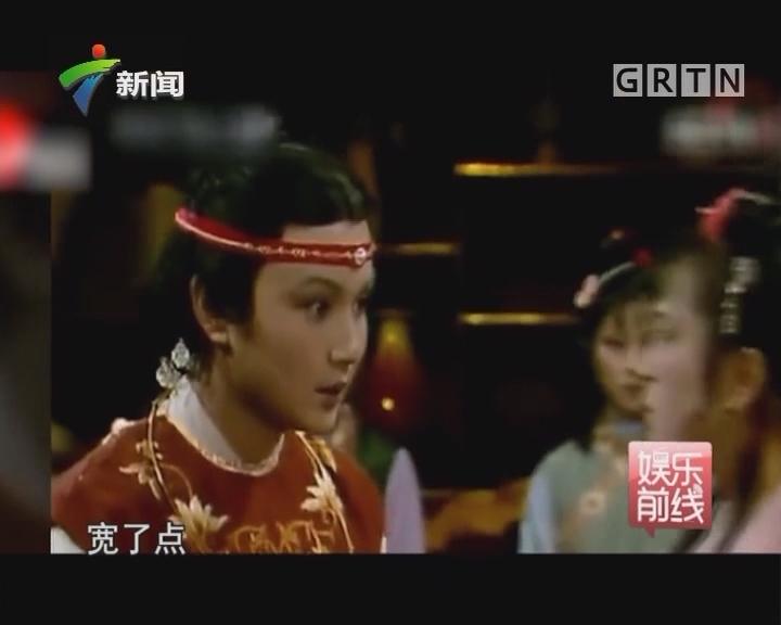 """红楼一梦30载 宝王欧阳奋强自曝为角色""""整形"""""""