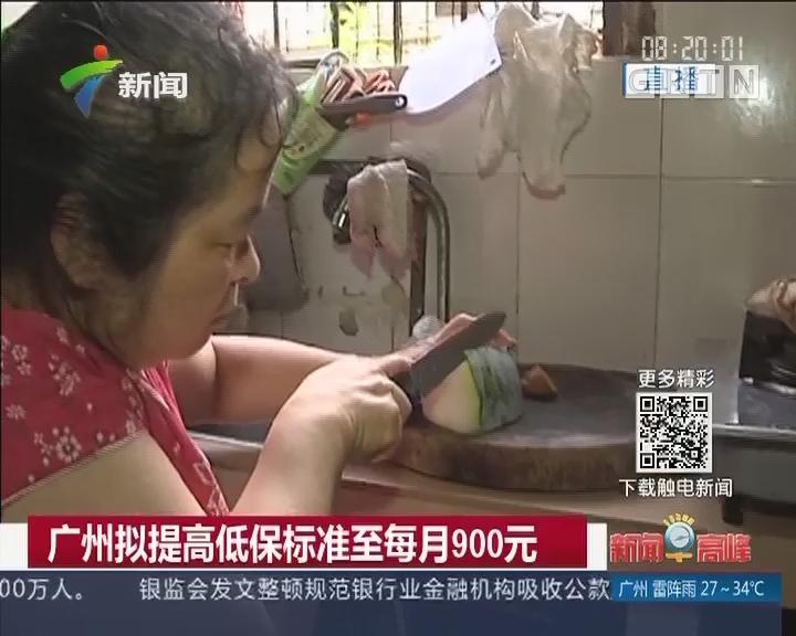 广州拟提高低保标准至每月900元