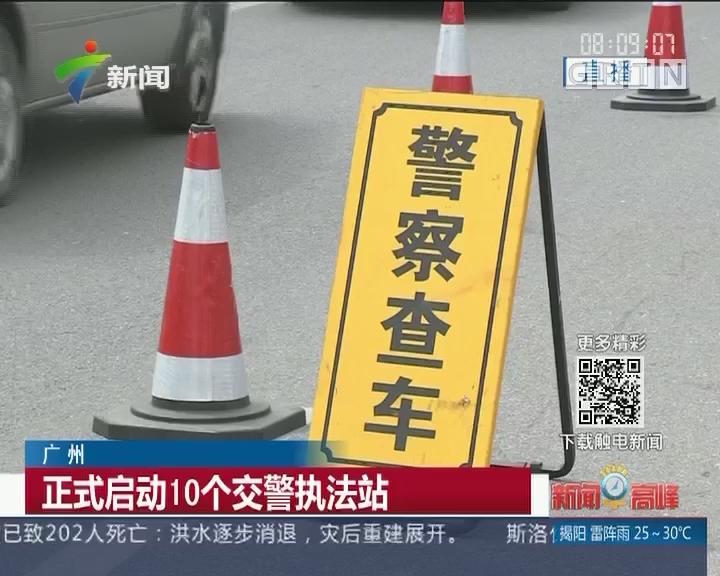 广州:正式启动10个交警执法站