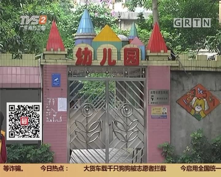 """广州海珠:幼儿园""""易主""""减招 老生何去何从?"""