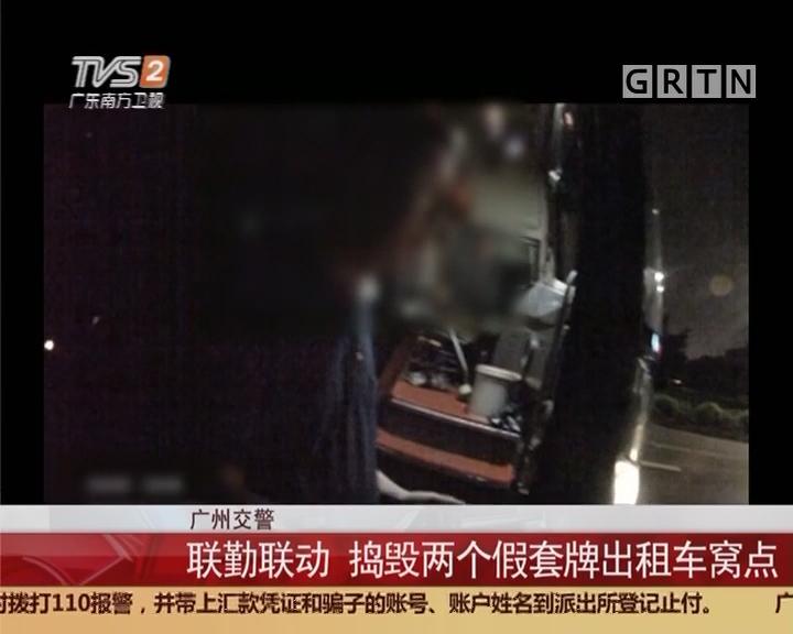 广州交警:联勤联动 捣毁两个假套牌出租车窝点
