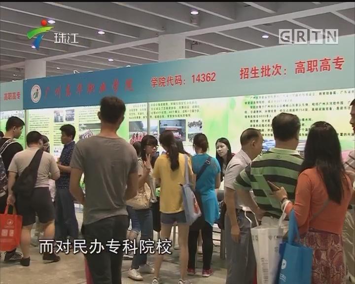 数万考生家长挤爆广州高校招生咨询会
