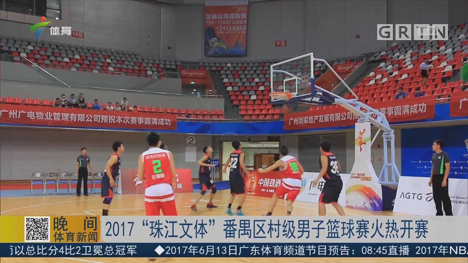 """2017""""珠江文体""""番禺区村级男子篮球赛火热开赛"""
