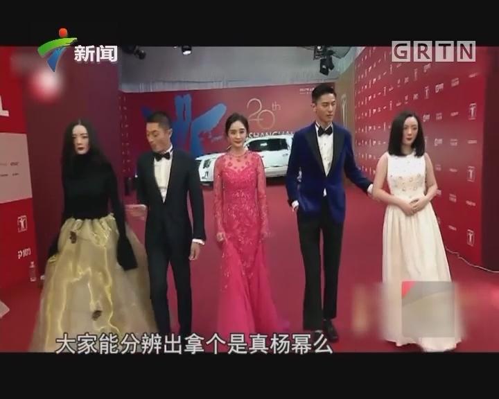 """上海国际电影节隆重举行 霍建华红毯推搡""""假杨幂"""""""
