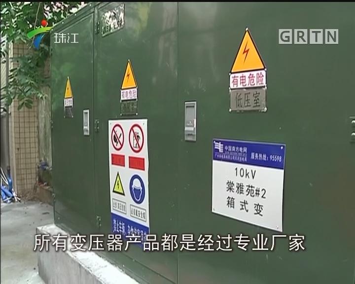 """广州:棠下村用电缓解 住户不用再""""蒸桑拿"""""""