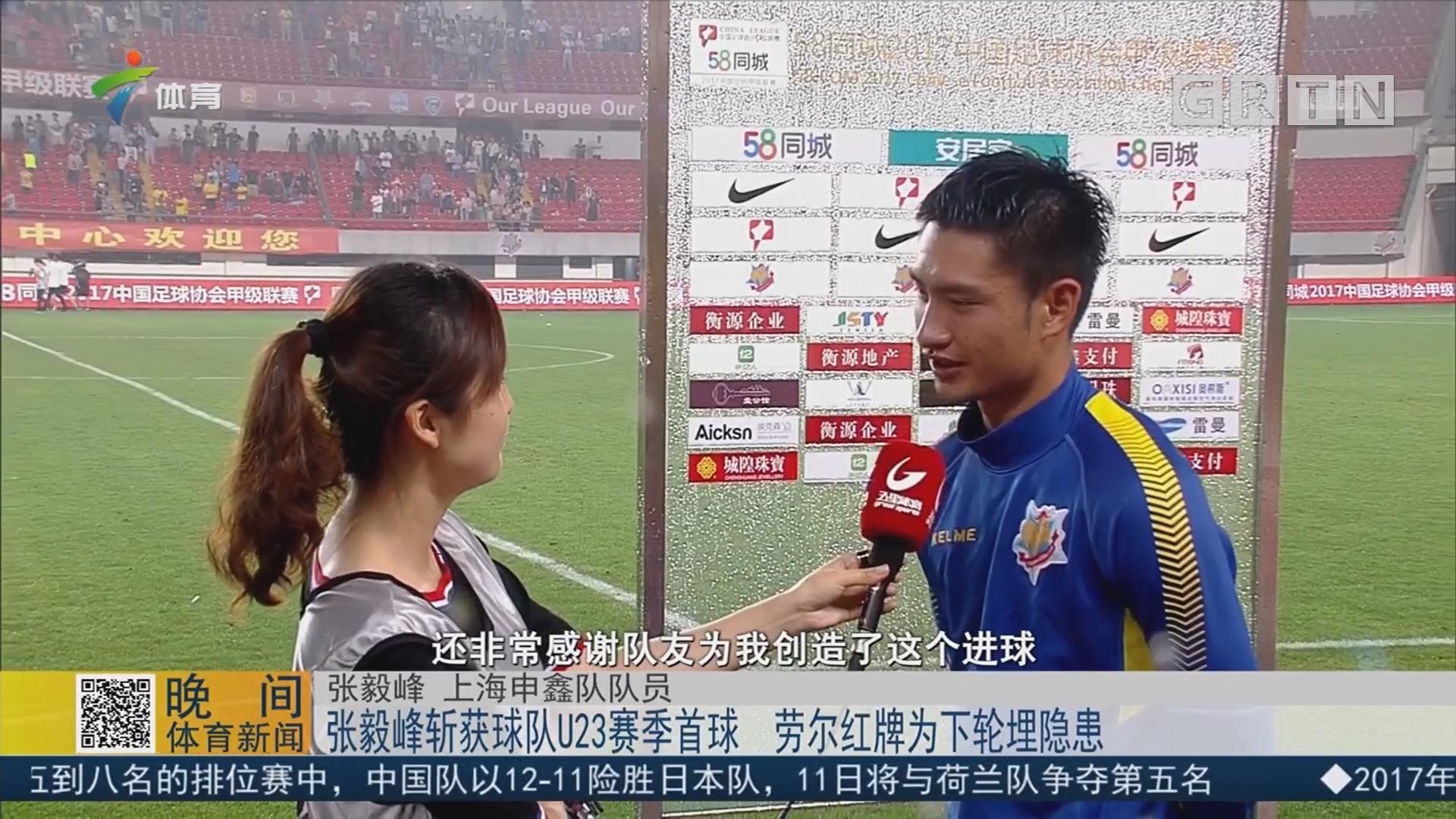 张毅峰斩获中甲U23赛季首球 劳尔红牌为下轮埋隐患