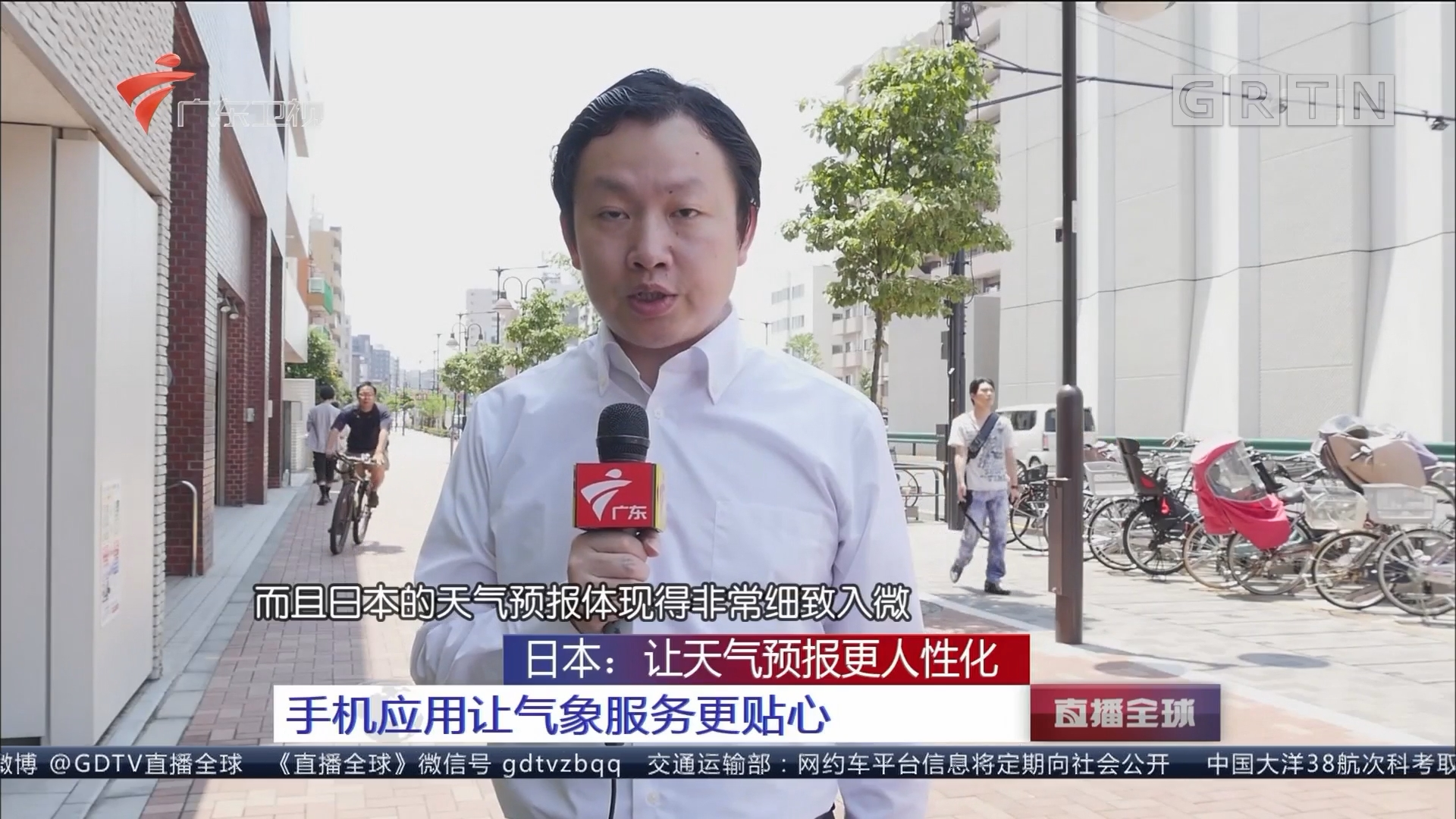 """日本:让天气预报更人性化 气象预报精准到""""小时"""""""