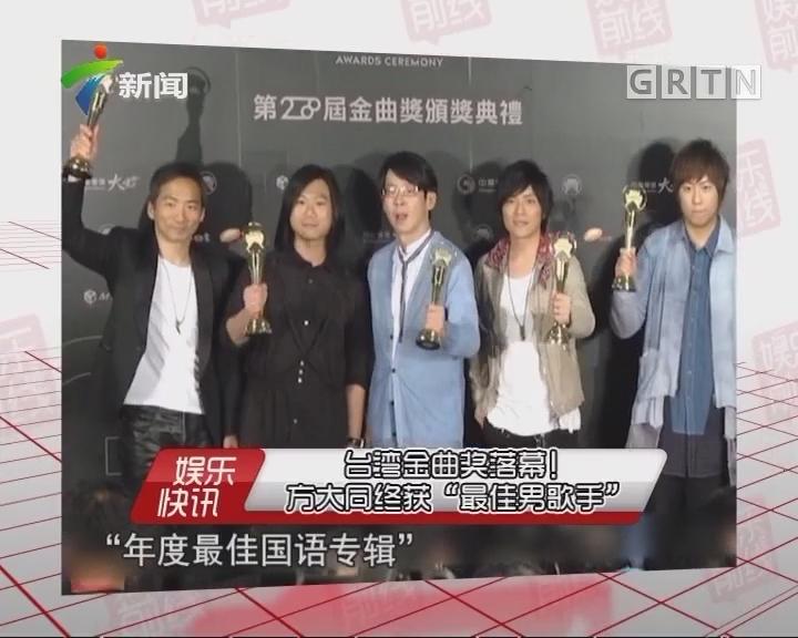 """台湾金曲奖落幕!方大同终获""""最佳男歌手"""""""