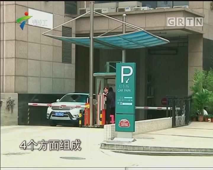 """广州物业公司实施""""信用评级"""" 业主来评分"""