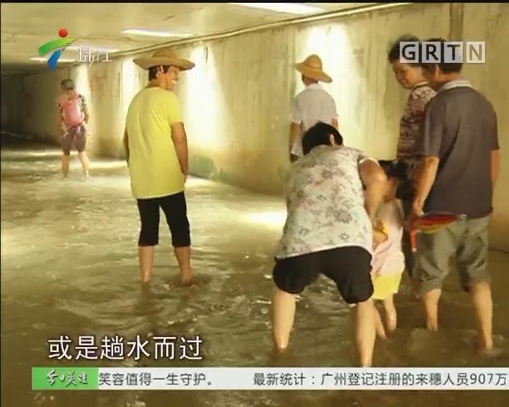 花都:人行隧道长年水浸存隐患 村民盼解决