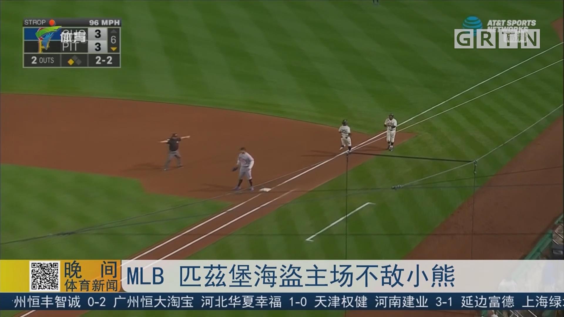 MLB 匹兹堡海盗主场不敌小熊