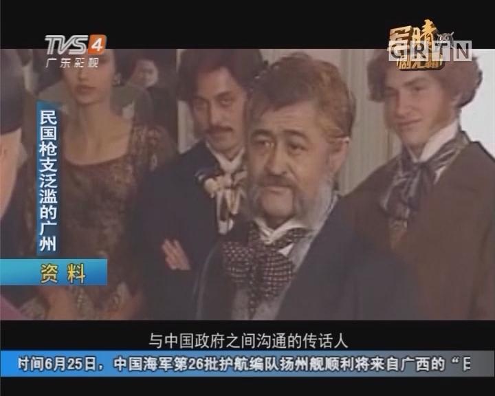 [2017-06-29]军晴剧无霸:历史钩沉:民国枪支泛滥的广州