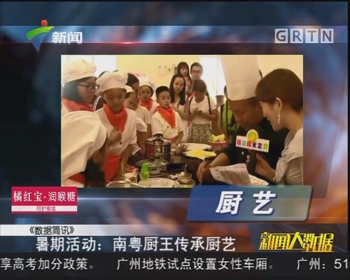暑期活动:南粤厨王传承厨艺