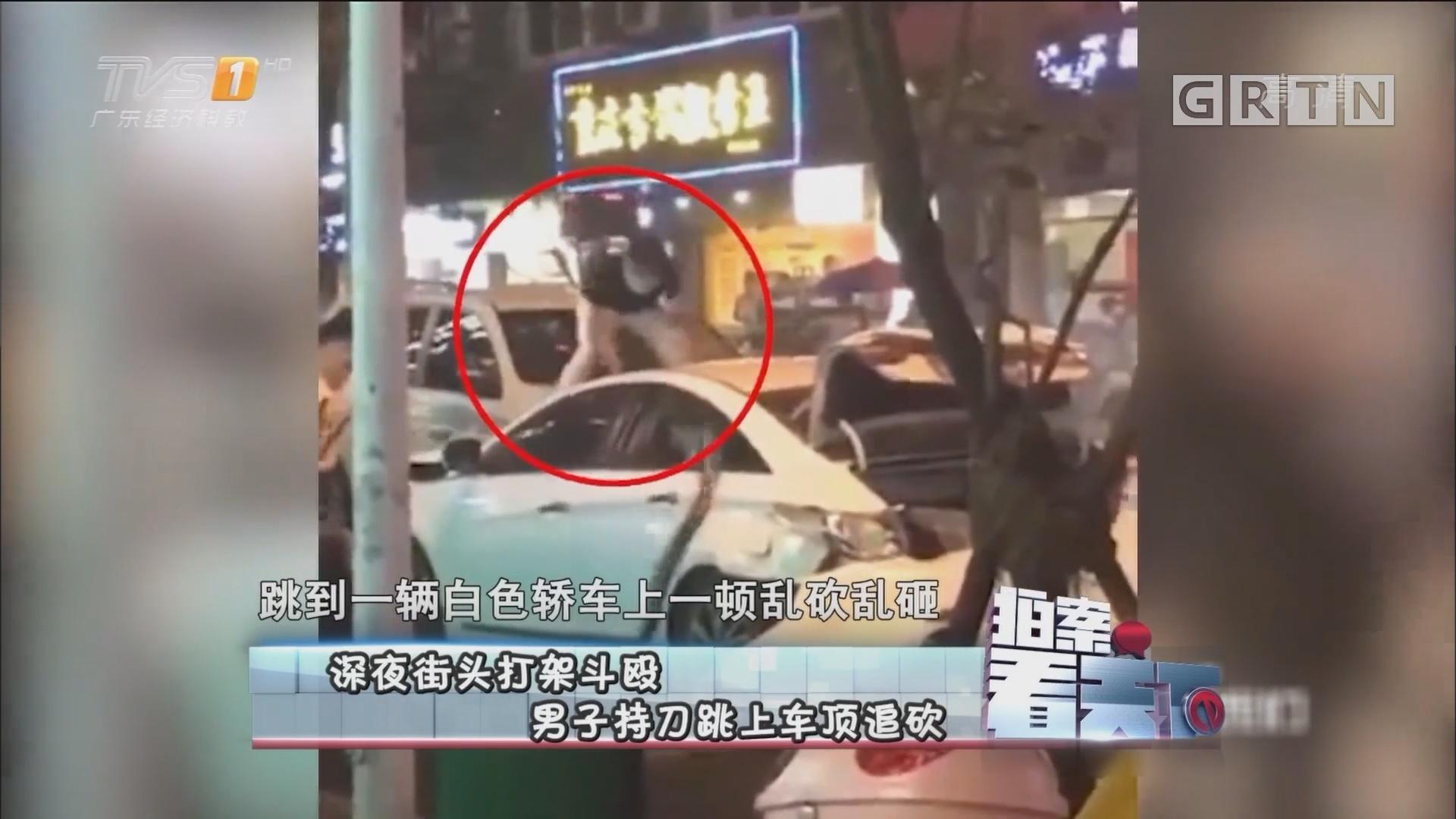 [HD][2017-06-30]拍案看天下:深夜街头打架斗殴 男子持刀跳上车顶追砍