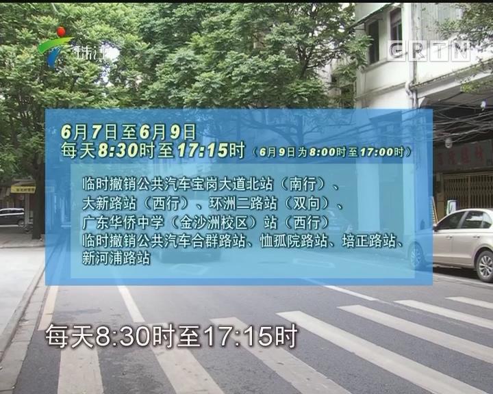 """广州:高考期间地铁公交开""""绿色通道"""""""