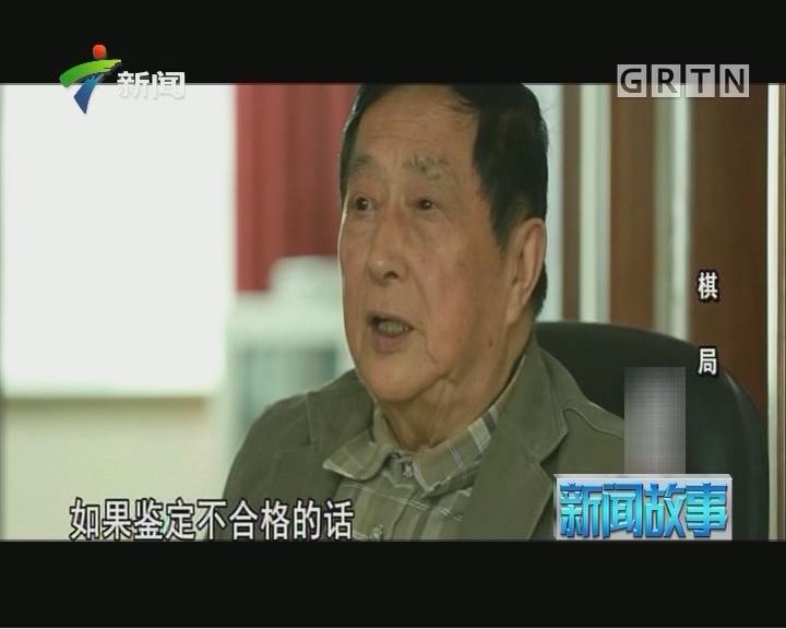 [2017-06-05]新闻故事:棋局