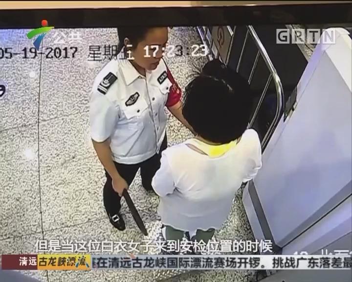 深圳:女子拒绝配合安检 被拘留10天