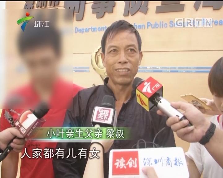 深圳:6龄童深夜被抢 19年后骨肉终重聚