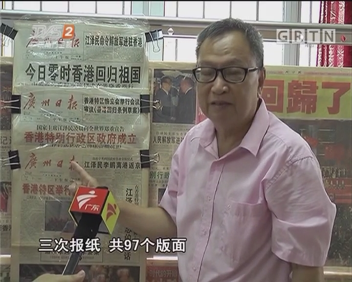 庆祝香港回归 长者藏百份当日报纸