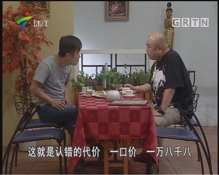 [2017-06-04]外来媳妇本地郎:罪与罚(下)