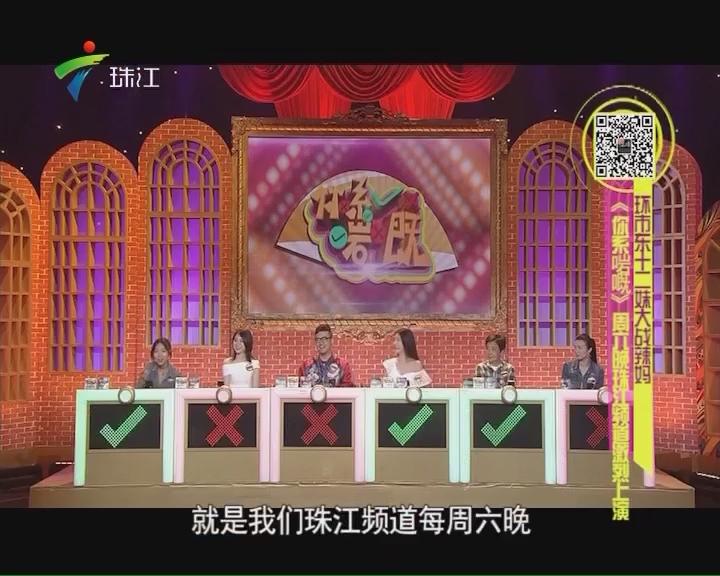 环市东十二妹大战辣妈 《你系啱嘅》周六晚珠江频道激烈上演